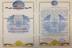 _Память Спецназа_ благодарственные письма(8)