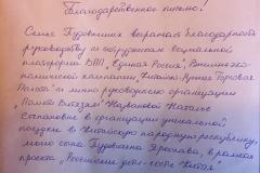 Пудовкина О.В.